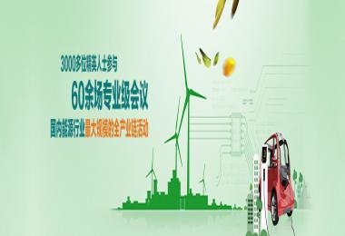 2018中国国际氢能与燃料电池技术应用展览暨发展大会顺利闭幕