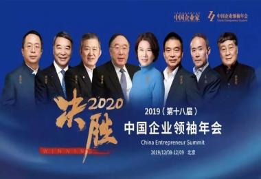 全息能源应邀出席2019(第十八届)中国企业领袖年会