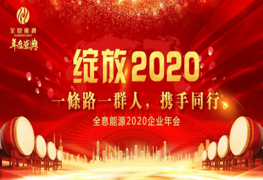 告别2019,绽放2020 | 全息能源2020新春联谊会盛大举行