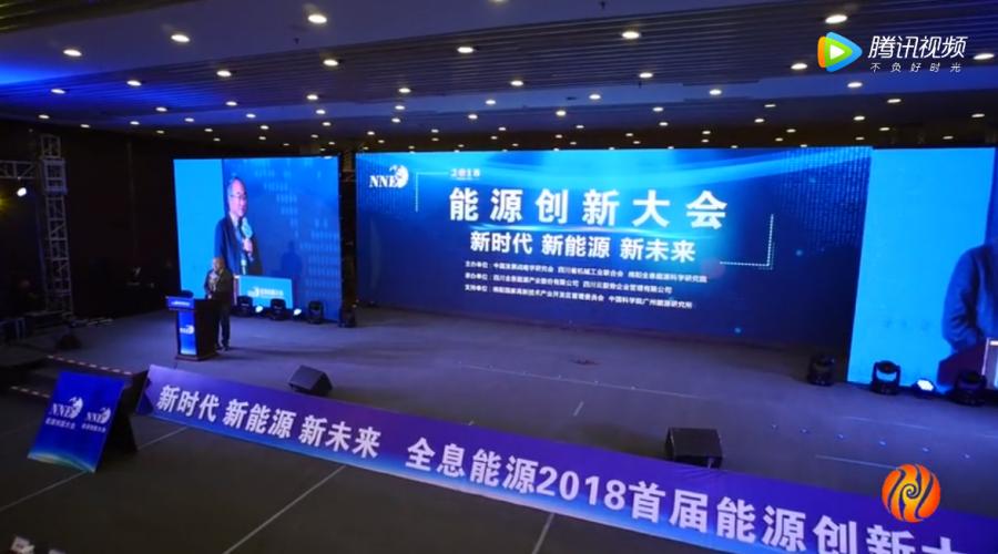 能源创新大会—中国发展战略学研究会常务理事、秘书长霍国庆致辞